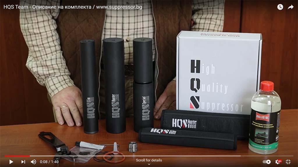 Video - HQS Team - Описание на комплекта